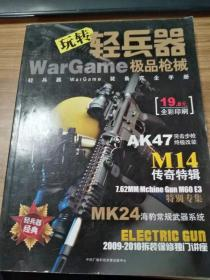 玩转轻兵器WarGame极品枪械