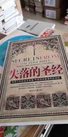 失落的圣经
