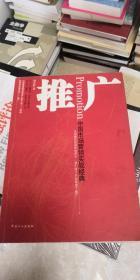 中国市场营销实战经典推广