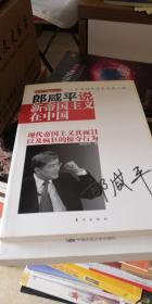 郎咸平说新帝国主义在中国