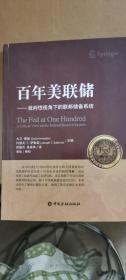 百年美联储—批判性视角下的联邦储备系统