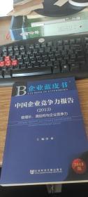 中国企业竞争力报告(2013)