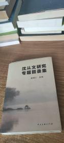 沈从文研究专题目录集