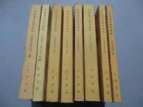 中国通史参考资料(8册合售)