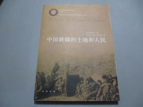 中國新疆的土地和人民
