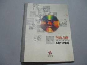 问鼎方略——证券投资分析家之路 系列VCD教材【9张光盘】