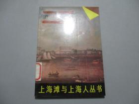 上海滩与上海人丛书:沪谚