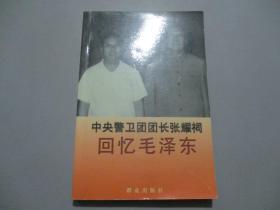 中央警卫团团长张耀祠回忆毛泽东【作者张耀祠签名钤印本】