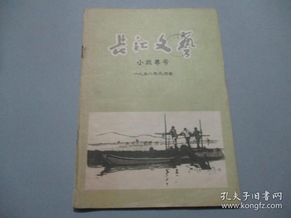 长江文艺(1958年第1期)小说专号