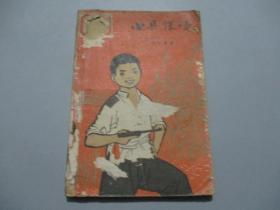 小兵张嘎(60年代版本)