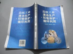 造紙工業清潔生產·環境保護·循環利用