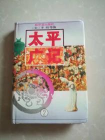 太平广记\[2]