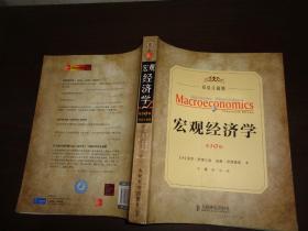宏观经济学(19版)( 双语注疏版)