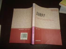 装备勤务学 研究生教学用书