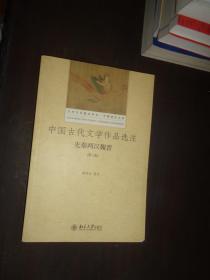 中国古代文学作品选注 先秦两汉魏晋(第三版)