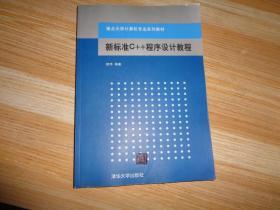 重点大学计算机专业系列教材:新标准C++程序设计教程..