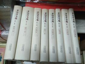 茅以升全集(共8册)