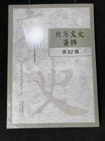 北京文史资料 第82辑【未开封】