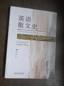英语散文史(附节选译):16世纪以前至19世纪浪漫主义时期