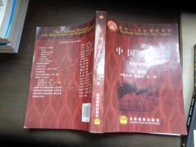 中国历史•晚清民国卷