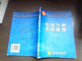 电动力学简明教程