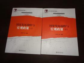 国家发展战略与宏观政策(上.下册)