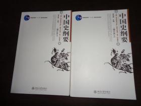 中国史纲要 增订本 上下