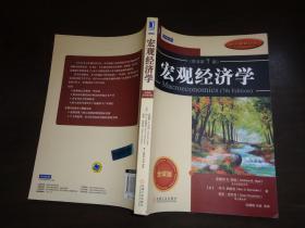 宏观经济学(原书第7版)(全球版)