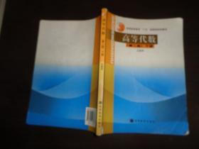 高等代数(下册) 第二版