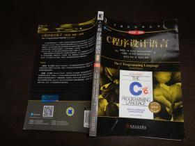 C程序设计语言(原书第2版.新版)(典藏版)