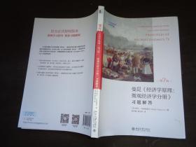 《经济学原理(第7版)微观经济学分册》:习题解答 内页干净.