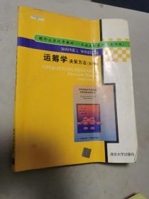 运筹学:决策方法=OperationsResearch:ApplicationsandAlgorithms:第3版