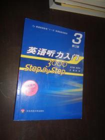 英语听力入门3000 修订版 教师用书3