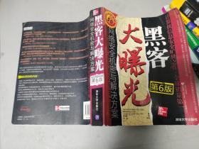 黑客大曝光(第6版):网络安全机密与解决方案