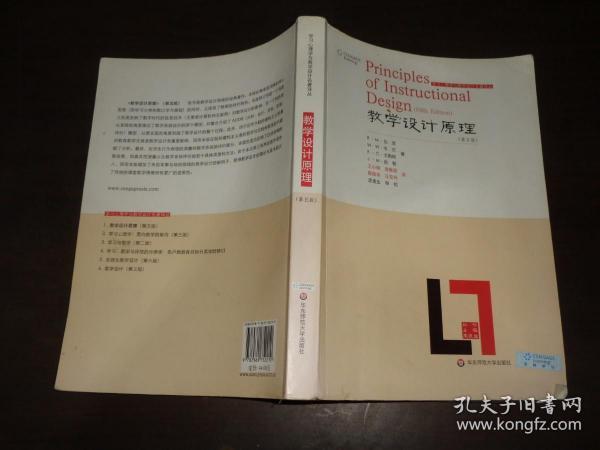 教学设计原理(第五版)