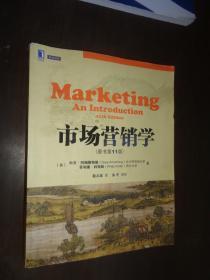市场营销学【原书第11版】