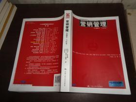 营销管理(第13版.中国版)菲利普·科特勒 凯文·莱恩·凯勒