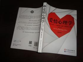 爱情心理学.最新版