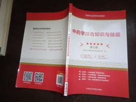 中药学综合知识与技能 第三版