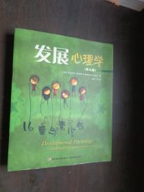 发展心理学:儿童与青少年(第9版)(万千心理)