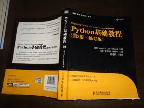 图灵程序设计丛书:Python基础教程(第2版·修订版)