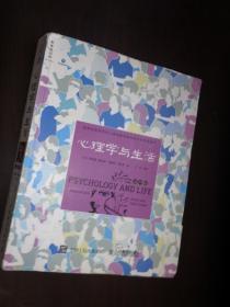 心理学与生活(第19版).