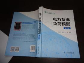 电力系统负荷预测(第二版)