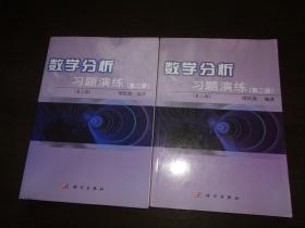 数学分析习题演练(第2.3册第2版)两本合售
