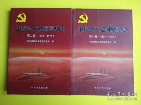 中国共产党固原历史第一卷(1921-1949)第二卷(1949-1978)