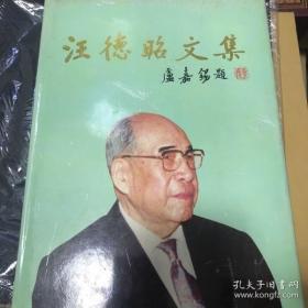汪德昭文集