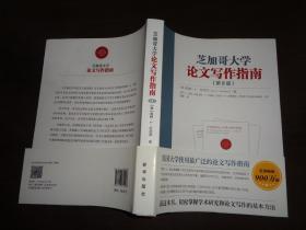 工商管理经典译丛·公司理财:核心原理与应用(第3版)