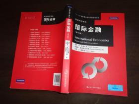 国际金融(第十版)/经济科学译丛.