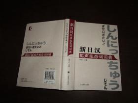 新日汉拟声拟态词词典 精装