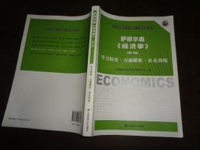 萨缪尔森经济学(第18版):学习精要·习题解析·补充训练
